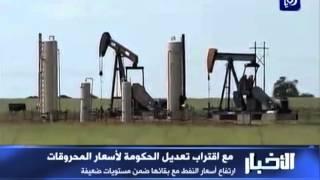 ارتفاع أسعار النفط وضمن مستويات ضعيفة مع اقتراب تعديل المحروقات محليا