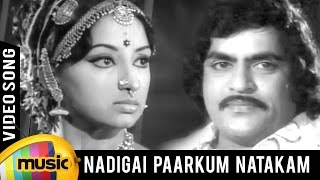 Oru Nadigai Nadagam Parkiral Movie Songs | Nadigai Paarkum Natakam Video Song | MSV