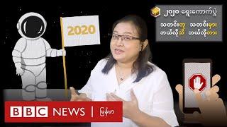 ၂၀၂၀ ရွေးကောက်ပွဲ - သတင်းတု သတင်းမှား ဘယ်လိုသိ ဘယ်လိုတား အပိုင်း (၄) - BBC News မြန်မာ