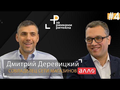 ТОНКОСТИ рынка РИТЕЙЛА техники и электроники | Дмитрий Деревицкий