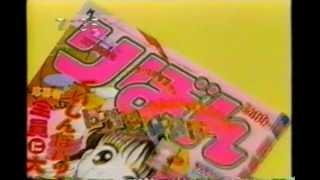 集英社 りぼん CM 1993 thumbnail