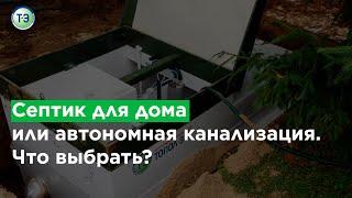 Автономная канализация ТОПАС в загородном доме(, 2013-06-20T07:14:50.000Z)