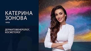 Катерина Зонова в проекте Merz Aesthetics