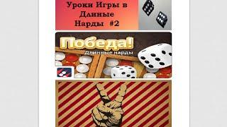 Учимся играть в Нарды! (Длинные нарды) Практика Урок №2