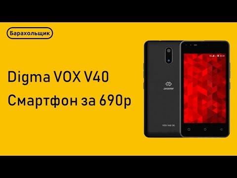 Самый дешевый смартфон в России! / Обзор Digma VOX V40 3G