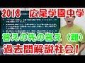 中学受験 2018広尾学園1 過去問解説社会(#101) の動画、YouTube動画。