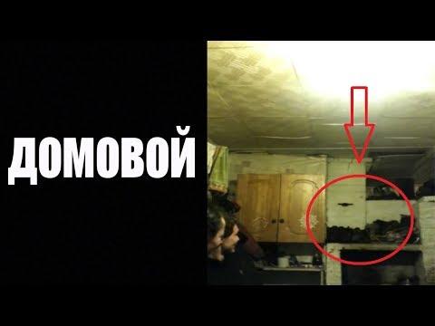 ДОМОВОЙ в российской глубинке