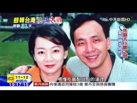 20151216中天新聞 「大小眼之戀」朱立倫、高婉倩情深相伴