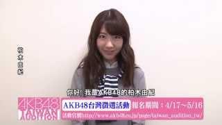 """AKB48台湾オーディションのコメント映像を順次公開予定です。あのメンバーは、いつ登場するのか?!お楽しみに! Yuki Kashiwagi Comment Footage """"AKB48 Taiwan ..."""