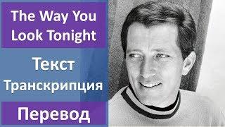 Andy Williams The Way You Look Tonight текст перевод транскрипция