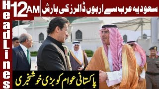 Saudi Arabia grant Pakistan Million Dollars | Headlines 12 AM | 18 November 2018 | Express News
