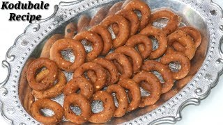 Kodubale in Kannada | ಕೋಡುಬಲೆ | Easy Kodubale recipe in Kannada | Rekha Aduge