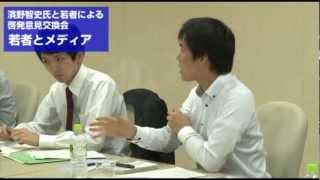 濱野智史氏と若者による啓発意見交換会(前半)