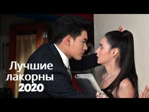 Смотреть сериал тайский
