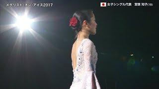 12/25/2017 Satoko Miyahara Concierto de Aranjuez.