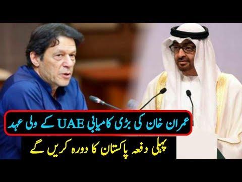 UAE Wali Ahad Sheikh Mohammed Bin Zayed Visit Pakistan Soon ||PM Imran Khan Call UAE Wali Ahad