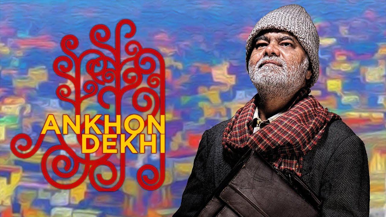 Ankhon Dekhi (HD) | Sanjay Mishra | Seema Pahwa | Rajat Kapoor | Bollywood Latest Movie