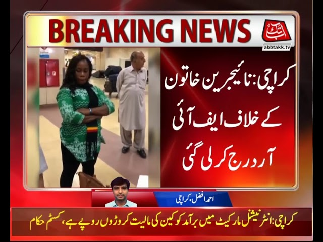 Female Foreign National Arrested at Pakistan Airport with Drugs