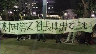 2017.08.22 過労死させる企業を許すな!大成建設本社前抗議