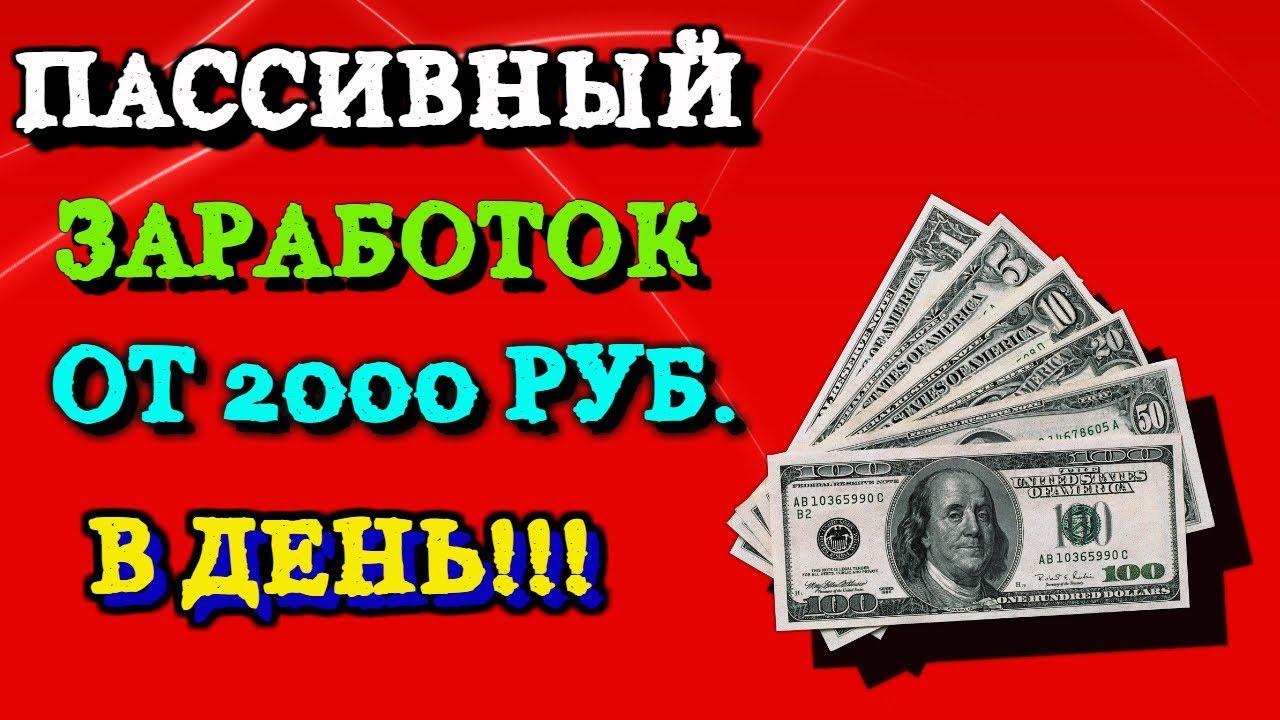 Как Заработать в Интернете от 1000 Рублей | Заработок в Интернете без Приглашений 2019 Легкий Заработок