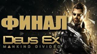 Прохождение Deus Ex Mankind Divided на русском  ФИНАЛ  Концовка Хочешь продолжения Ставь лайк Группа вконтакте
