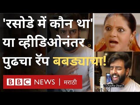 rasode-me-kaun-tha:-yashraj-mukhate-च्या-rashi---kokila-ben-viral-video-चं-मराठी-कनेक्शन