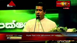Special rally to welcome Deputy Leader Sajith Premadasa in Wills Park, Badulla 13-08-2019