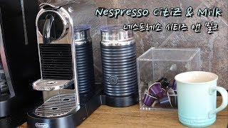 [Nespresso Citiz & Milk]네스…