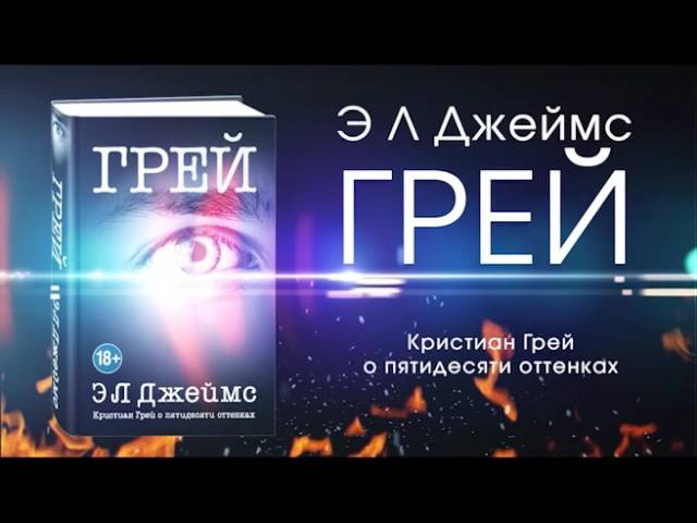 Скачать книгу грей на русском
