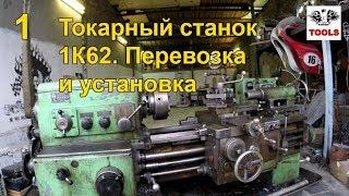 Токарный станок 1К62. Ремонт и восстановление [1]. Погрузка, разгрузка и установка станка