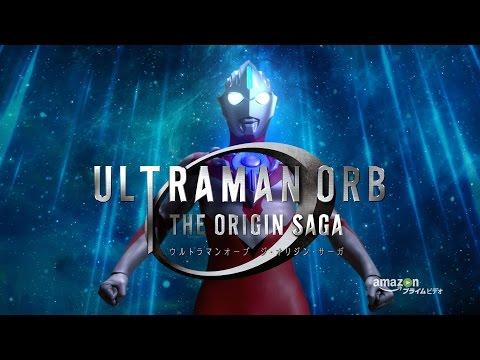 『ウルトラマンオーブ THE ORIGIN SAGA』オープニングムービー!