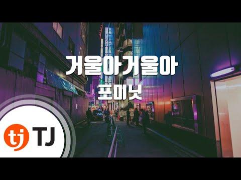 [TJ노래방] 거울아거울아 - 포미닛 (Mirror Mirror - 4minute) / TJ Karaoke
