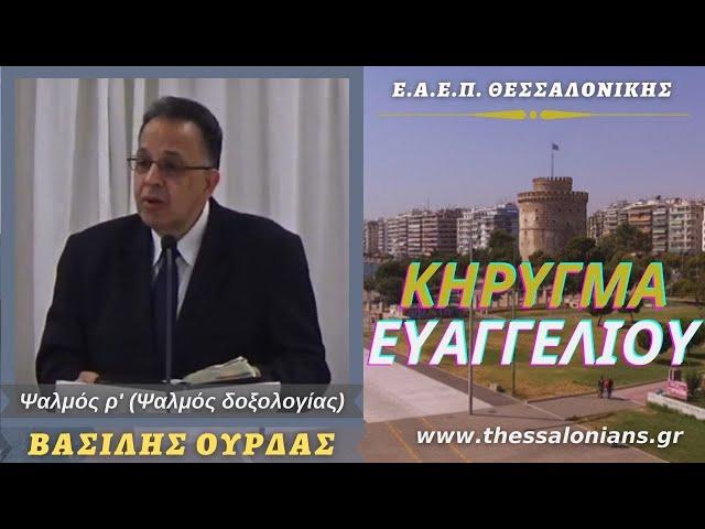 Βασίλης Ούρδας 07-05-2021   Ψαλμός ρ' (Ψαλμός δοξολογίας)