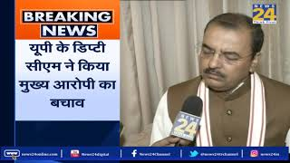 बुलंदशहर हिंसा: UP के डिप्टी CM Keshav Prasad Maurya ने किया मुख्य आरोपी का बचाव