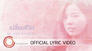 ฝน วารุณี - เปลี่ยนชีวิต [Official Lyric Video]