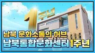 [통일현장] 남북 문화소통의 허브 '남북통합문화센터' …
