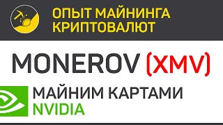 MoneroV (XMV) майним картами Nvidia (algo Cuckarood29v) | Выпуск 323 | Опыт майнинга криптовалют
