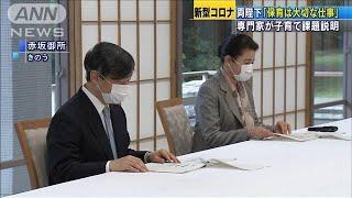 新型コロナ 子育ての課題を専門家が両陛下へご説明(20/06/13)