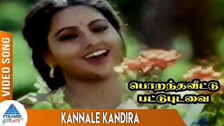 Porantha Vettu Pattu Pudavai Tamil Movie Songs | Kannale Kandira Video Song | Suresh | Yamuna|Ganesh