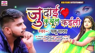 Pallu Yadav 2021 का सबसे दर्द भरा गाना - जुदाई कुबूल कईली - Ja Ja Jaan - Bhojpuri Sad Songs –