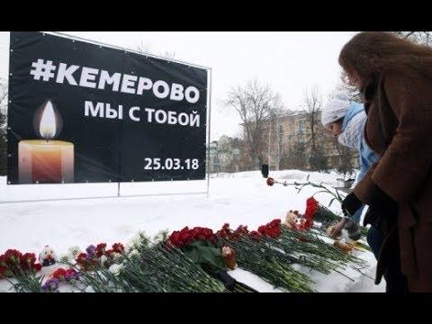 Максим Фадеев - Ангелы (Ужасная трагедия в Кемерово)