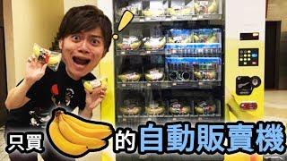 全世界只有這裏有!只賣香蕉的自動販賣機!