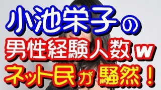 【衝撃】小池栄子の男性経験人数wwwこれにネット民が騒然! ご視聴い...