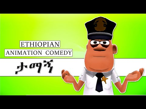 አስቂኝ አኒሜሽን ኮሜዲ Ethiopian Animation Comedy ቢራቢሮ Birabiro
