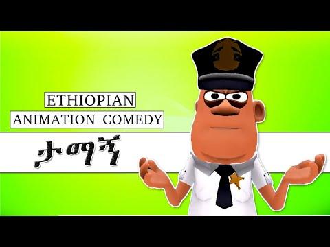 አስቂኝ አኒሜሽን ኮሜዲ Ethiopian Animation Comedy ቢራቢሮ Birabiro