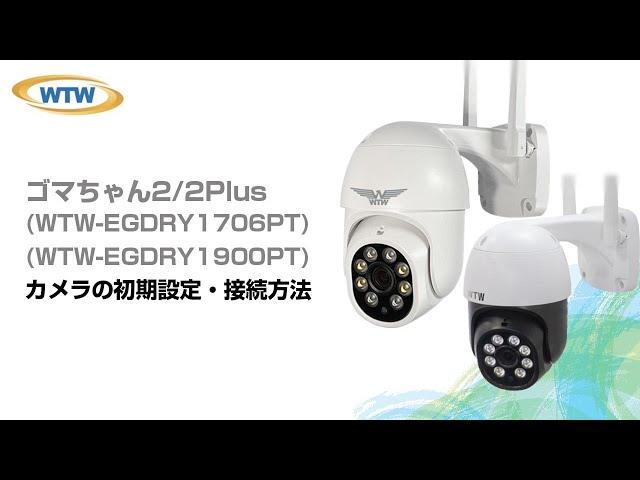 ゴマちゃん2(WTW-EGDRY1706PT)|防犯カメラの塚本無線