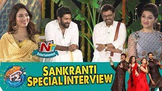 F2 Movie Team Sankranti Special Interview | Venkatesh | Varun Tej | Tamannaah | Mehreen | NTV Ent