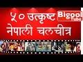 50 Best Films Of Nepal