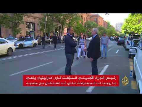 المعارضة الأرمنية تحتشد بالشوارع لإقالة كاربتيان  - نشر قبل 8 دقيقة