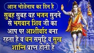 यह भजन सुनने से भगवान शिव जी का आप पर आशीर्वाद बना रहता है व धन समृद्धी व सुख शान्ति प्राप्त होती है